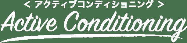 アクティブコンディショニング Active Conditioning