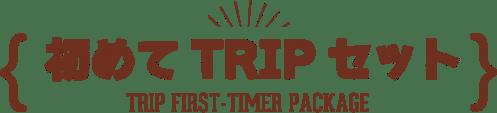 初めてTRIPセット