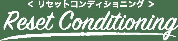 リセットコンディショニング Reset Conditioning