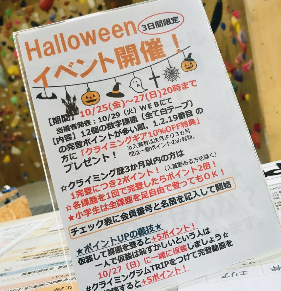 ハロウィンイベント開催☆彡