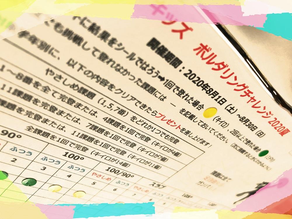 8/1~30限定キッズ課題にチャレンジしよう!!